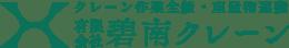 作業風景 | 碧南市の「有限会社 碧南クレーン」ラフタークレーンなど重機による揚重作業